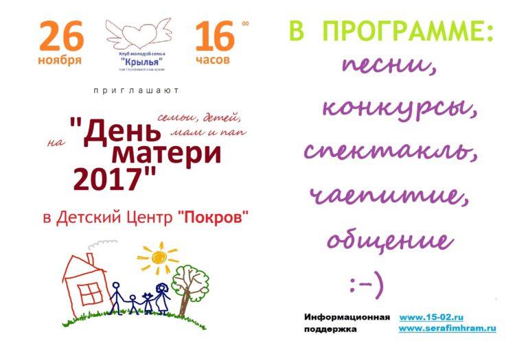 День матери-2017_