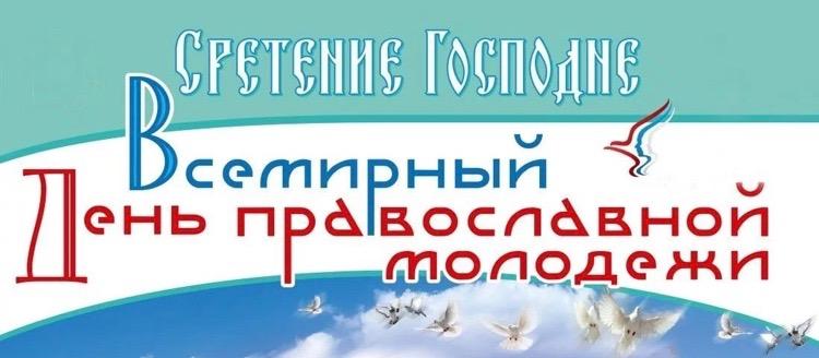15 февраля -Всемирный день православной молодёжи