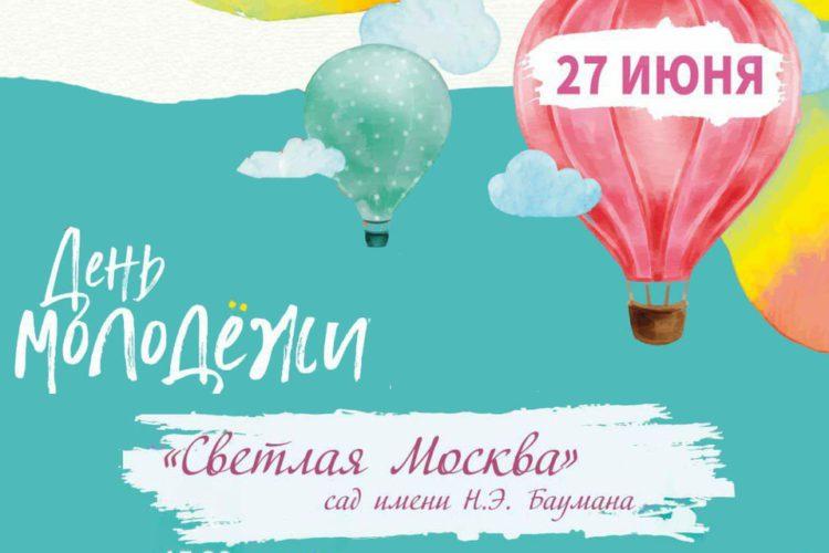 27 июня в саду имени Н.Э. Баумана в рамках празднования Дня молодежи России пройдет фестиваль «Светлая Москва»