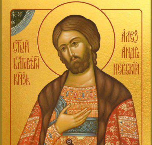 6 декабря — память святого благоверного князя Александра Невского