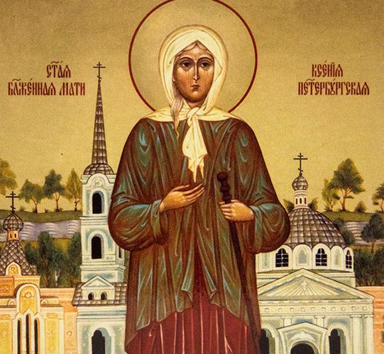 6 февраля — память блаженной Ксении Петербургской