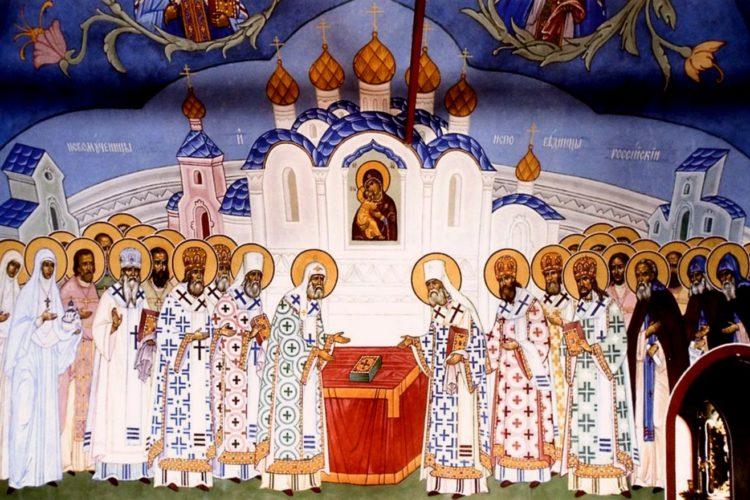 9 февраля — Собор Новомучеников и Исповедников Церкви Русской. Престольный Праздник