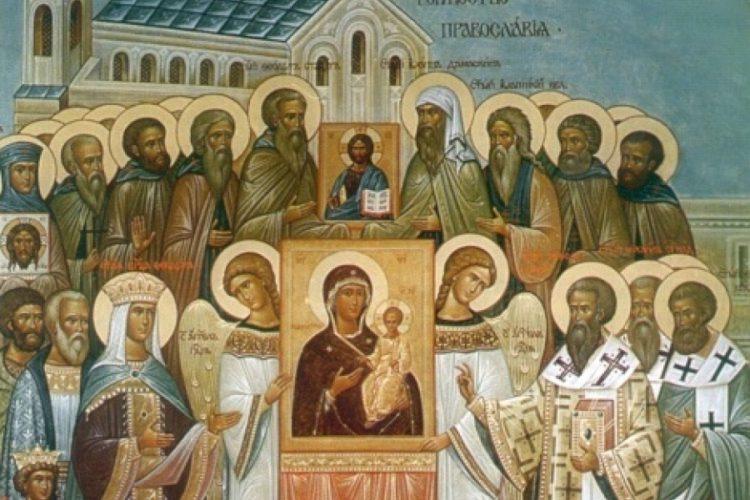 8 марта — Торжество Православия