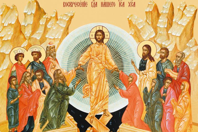 Светлое Христово Воскресение!