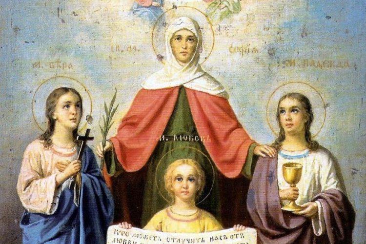 30 сентября — память мучениц Веры, Надежды, Любови  и матери их Софии (ок. 137 г.)