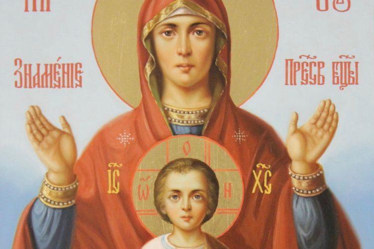 10 декабря – празднование иконы Божией Матери  «Знамение» Новгородской