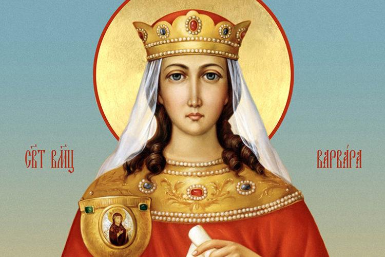 17 декабря – память великомученицы Варвары